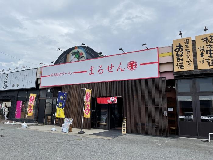 博多豚骨ラーメンまるせん 伊川谷本店