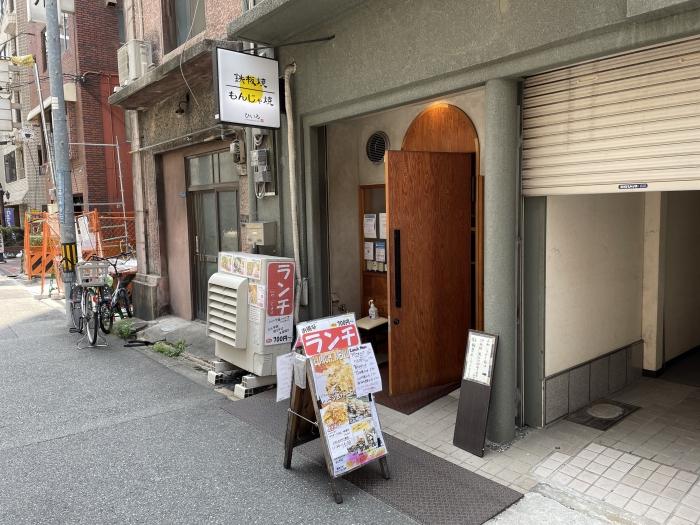 鉄板焼・もんじゃ焼 ひいろ 堺筋本町店