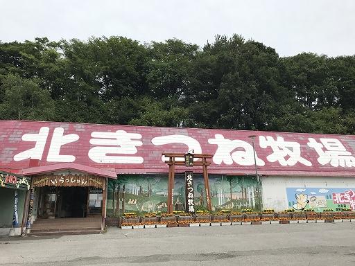 eastern-hokkaido-tabi-5-000.jpg
