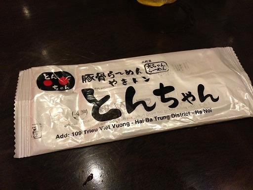 hanoi-food-6-011.jpg