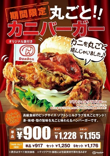 marugotokaniburger.jpg
