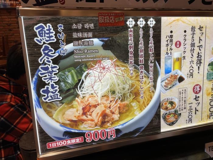 southern-hokkaido-food-7-041.jpg