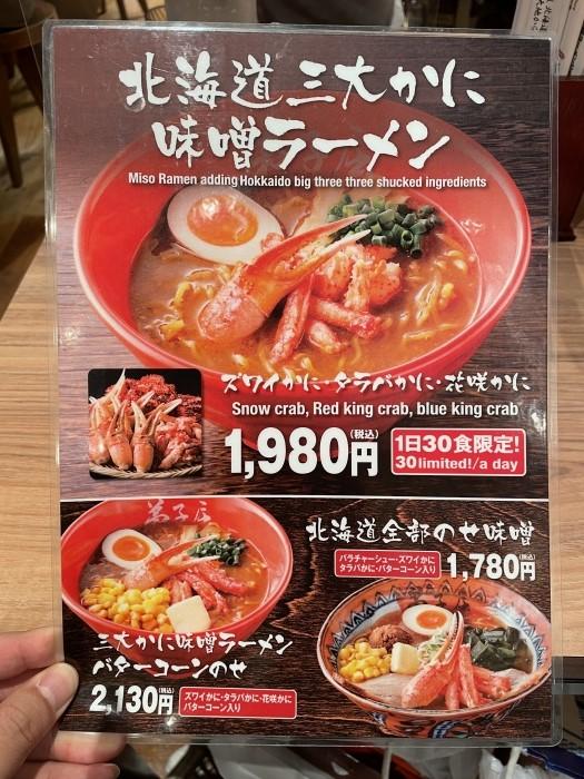 southern-hokkaido-food-7-050.jpg