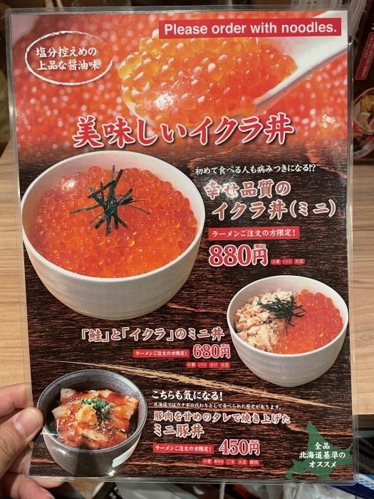 southern-hokkaido-food-7-051.jpg