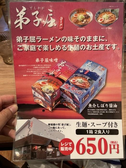 southern-hokkaido-food-7-052.jpg