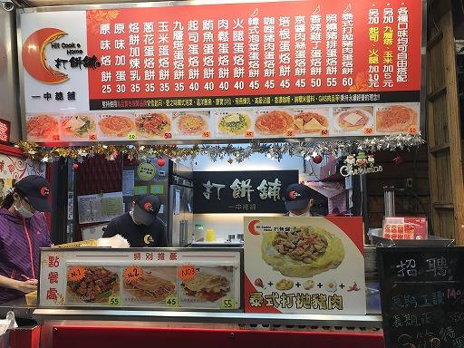 taipei-taichung-food-01-020.jpg