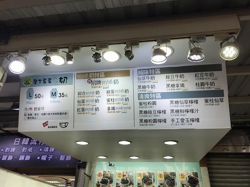 taipei-taichung-food-01-027.jpg
