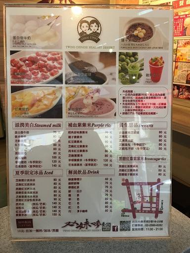 taiwan-food-3-016.jpg