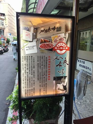 taiwan-food-3-017.jpg